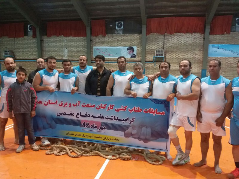 نایب قهرمانی تیم طناب کشی مردان شرکت آب منطقه ای همدان