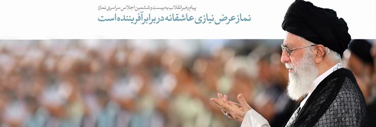 پيام مقام معظم رهبري به اجلاس سراسري نماز