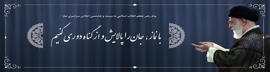 پیام رهبر معظم انقلاب به اجلاس سراسری نماز